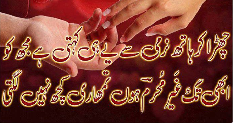Poetry Romantic & Lovely , Urdu Shayari Ghazals Baby Videos Photo ...