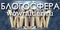 Участник Блогсферы WowRaider.Ru