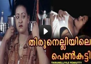 Watch Thirumelliyile Penkutty (2001) Malayalam Movie Online