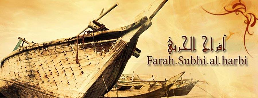 افراح الصبحي الحربي - Farah.Subhi.al.harbi