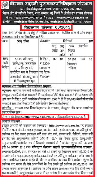 bsip.res.in | BSIP Latest Lower Division Clerk-LDC Recruitment Advertisement & Online Application Procedure July/August 2015