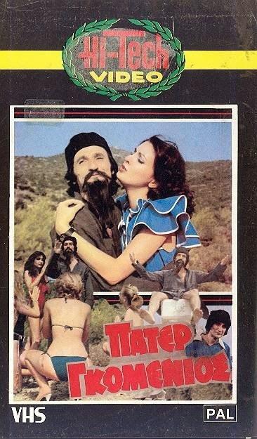 Pater Gomenios - Πάτερ Γκομένιος (1982) ταινιες online seires xrysoi greek subs