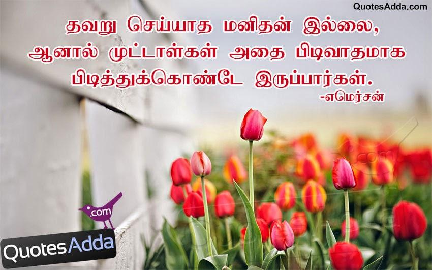 Good Morning Beautiful Kavithai : Tamil fault quotations by emercan quotesadda