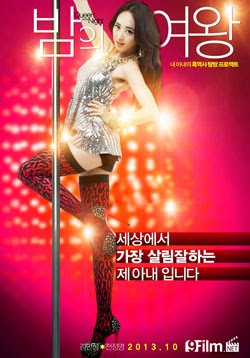 Queen Of The Night 2013 poster