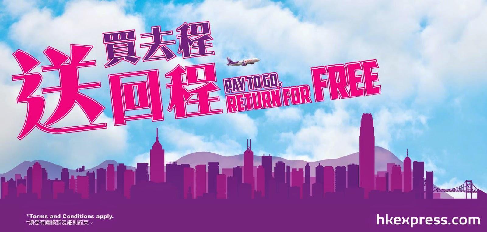 HK Express今晚(4月14日)零晨12點【買去程送回程】,韓國$290起、日l本$390起、泰國/台灣$160起。