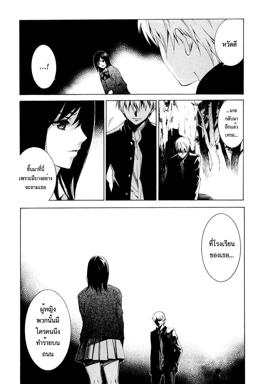 อ่านการ์ตูน Tsumitsuki 2 ภาพที่ 22