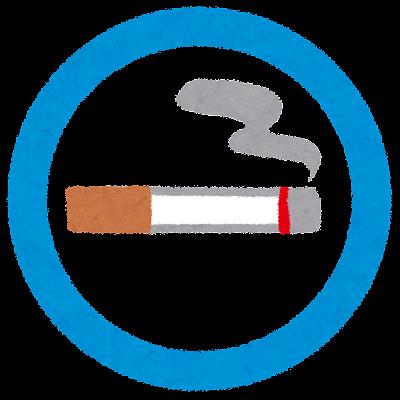 喫煙所のマークのイラスト
