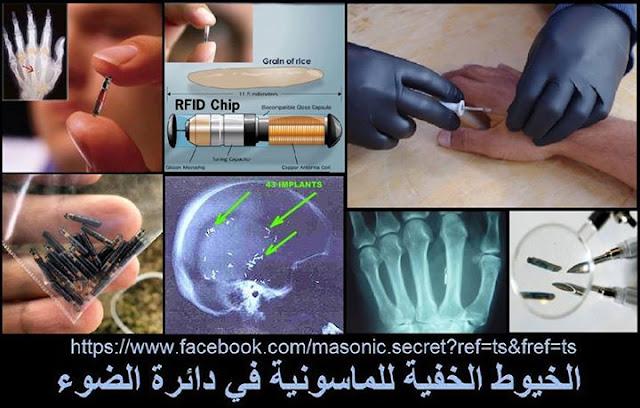 هاااام...رقائق التحكم RFID الحديثة وعلاقتها بصناعة الأحداث الحالية والشخصيات المنفذة لها في دول الثورات العربية والشرق الأوسط؟