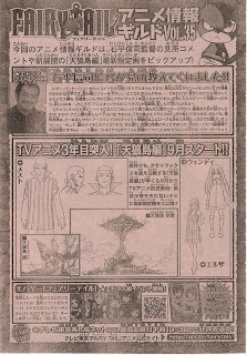 Fairy Tail Tenrojima arco argumental anime 2011