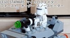 LEGO スターウォーズ マイクロファイター ファースト・オーダー スノースピーダー