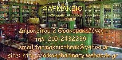 ΦΑΡΜΑΚΕΙΟ ( ΟΙΚΟΝΟΜΟΥ ΕΥΘΥΜΙΟΣ )