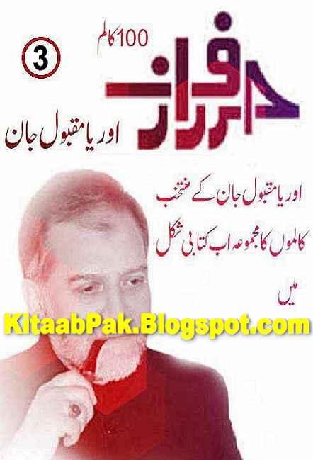Poshida Raaz Book In Urdu Pdf