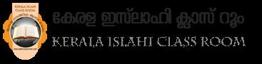 കേരള ഇസ്ലാഹി ക്ലാസ് റൂം