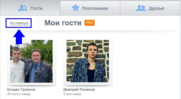 Как посмотреть гостей В Контакте — Всё о Вконтакте