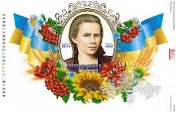 Відзначаємо 145 - річчя від дня народження Лесі Українки