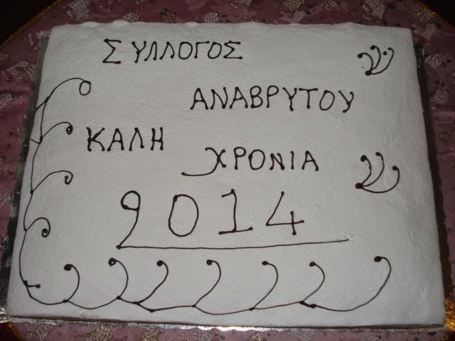 ΚΟΠΗ ΒΑΣΙΛΟΠΙΤΑΣ 2014
