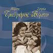 Σοφία Βέμπο και Μίμης Τραϊφόρος: Συνδέονται με τα Οικογενειακά Δέντρα του Νότιου Πάρνωνα