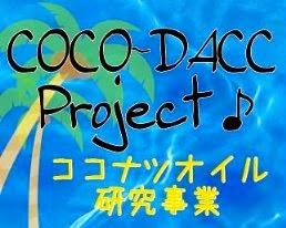 coco-dacc♪