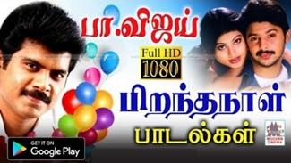 Pa Vijay Songs | Music Box