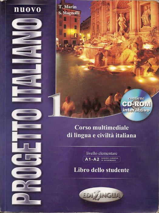 Итальянский за 3 месяца скачать бесплатно pdf