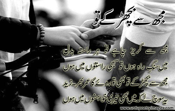 Very Saddest Heart Break Urdu Shayari With Nice Designed Pics ~ Urdu ...