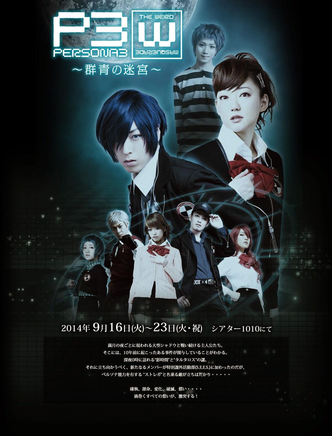 Ya puedes ver todos los vestuarios de la segunda obra de teatro de Persona 3. | Otaku News!!
