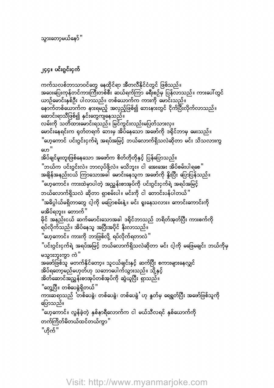 The Old Place, burmese jokes