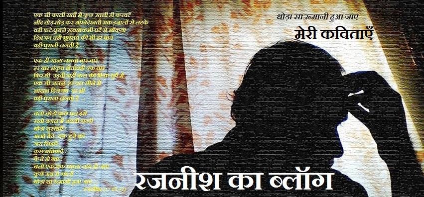 रजनीश का ब्लॉग