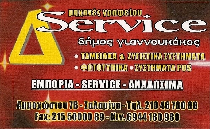 ΓΙΑΝΝΟΥΚΑΚΟΣ Service