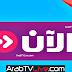 البث المباشر - قناة الان Alaan TV HD Live Online
