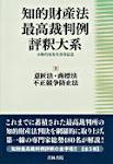 知的財産法最高裁判例評釈体系 共著(山田威一郎 他)