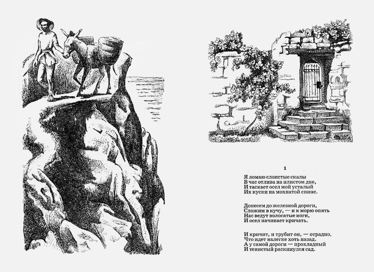 в поэме соловьиный сад подведен своеобразный итог размышлениям блока и о ж