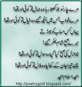 amjad islam amjad urdu nazam, urdu shayari, urdu poetry