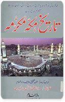 Tareekh-e-Makka Mukarma pdf