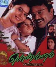 Watch Ponmanam (1998) Tamil Movie Online