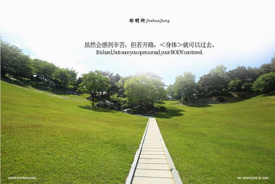 郑明析,摄理,月明洞,道路,Joshua Jung, Providence, Wolmyeong Dong, Path