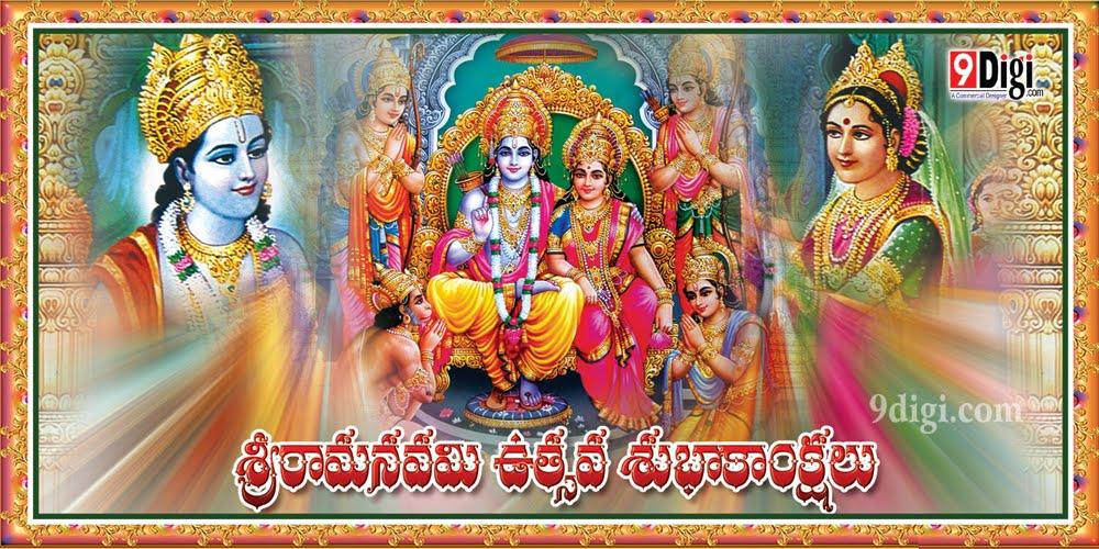 Teluguforyou sri rama navami wishes mk hare rama hare rama m4hsunfo