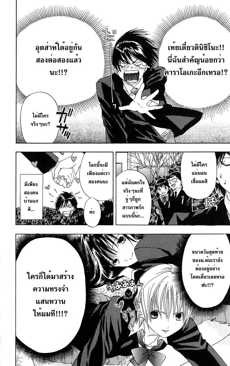 อ่านการ์ตูน Ichigo100 18 ภาพที่ 14