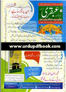 Ubqari August 2015 urdu magzine