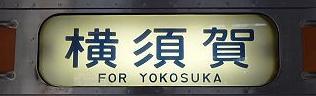 東海道線211系の側面行先 小田原