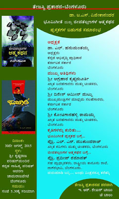 TS Vivekananda books