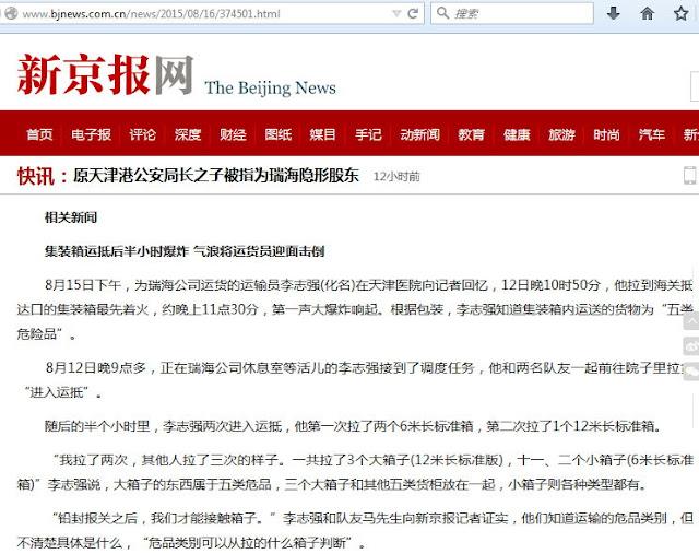 (上图)《新京报》网站截图:集装箱运抵后半小时爆炸 气浪将运货员迎面击倒