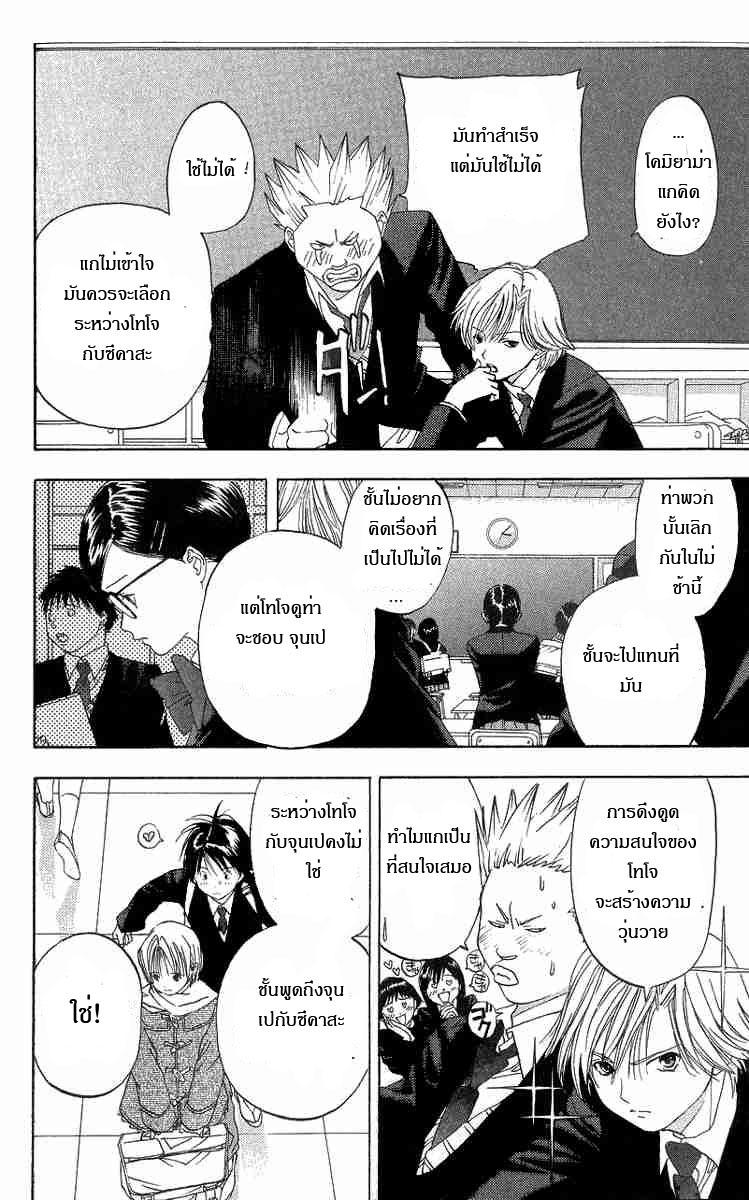 อ่านการ์ตูน Ichigo100 3 ภาพที่ 4