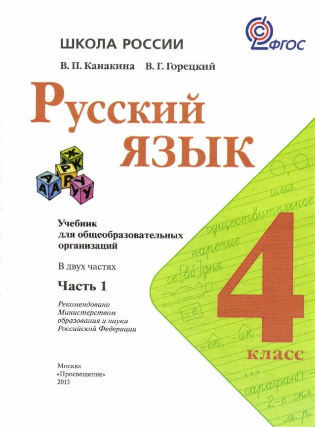 гдз русский язык 4 класс канакина учебник 1