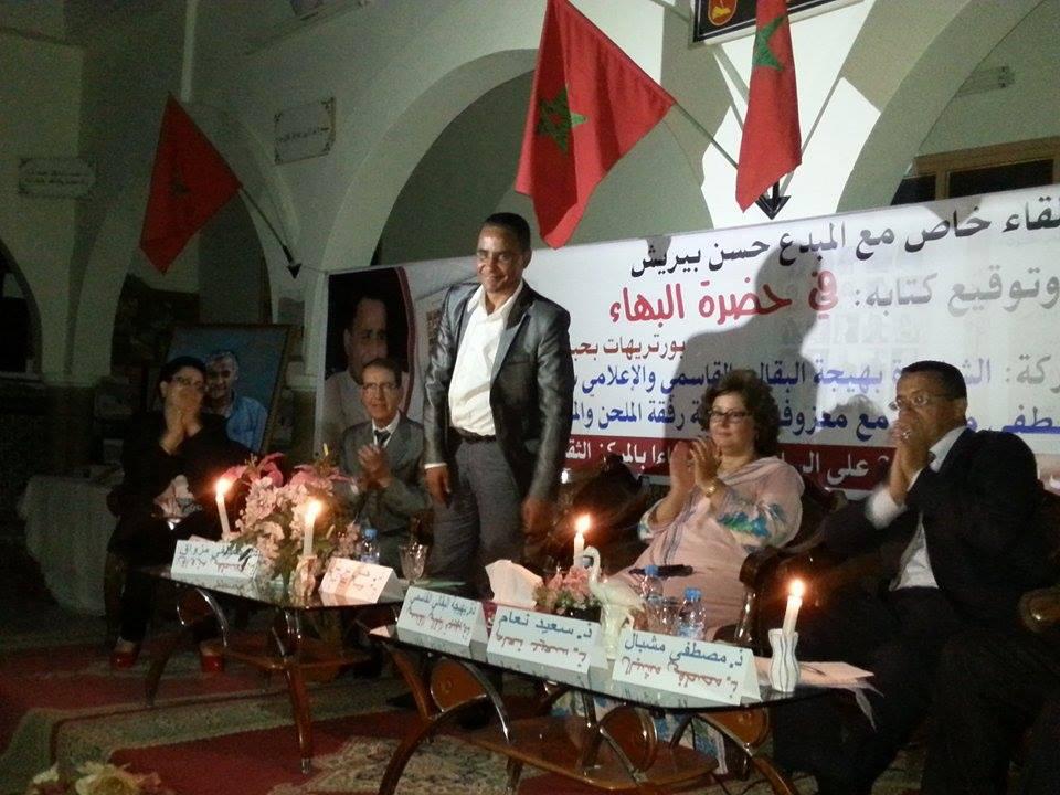 المركز الثقافي بالقصر الكبير يحتفي بالكاتب حسن بيريش