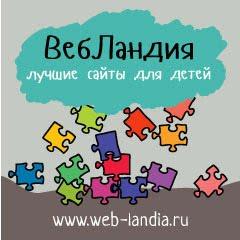 портал ВЕБ-ЛАНДИЯ РГДБ