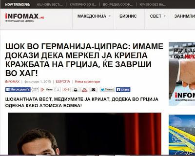 Σκόπια: Σοκ στην Γερμανία. Τσίπρας – Έχουμε αποδείξεις ότι η Μέρκελ έκρυψε την κλοπή που έκανε …και θα καταλήξει στην Χάγη. Τα ΜΜΕ το κρύβουν.