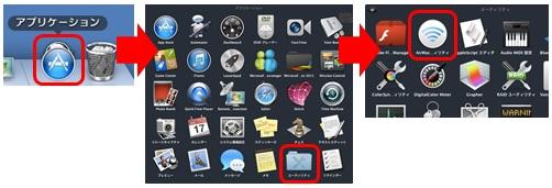 AirMac ユーティリティを起動
