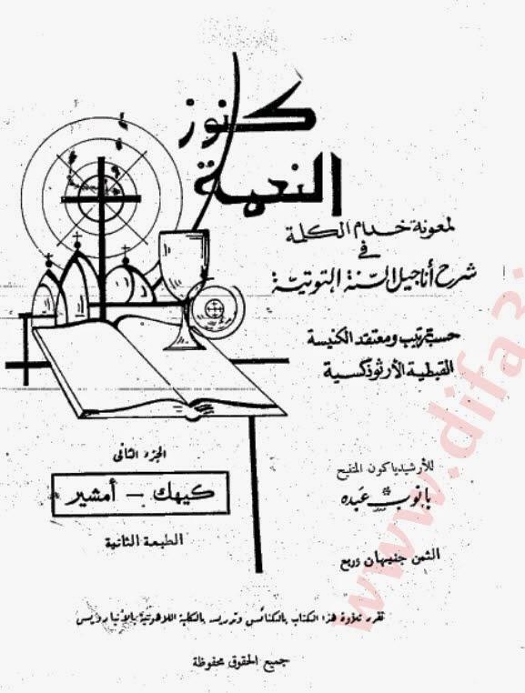 تحميل المجموعة الكاملة لكتب  الارشيذياكون بانوب عبده - الجزء الثاني