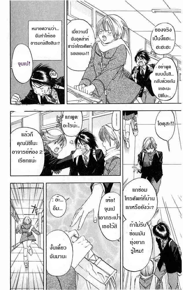 อ่านการ์ตูน Ichigo100 4 ภาพที่ 14
